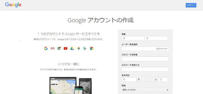 Google アナリティクス 初心者でも簡単に設置する方法