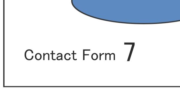 Contact Form 7 綺麗な問い合わせページを作成するプラグイン
