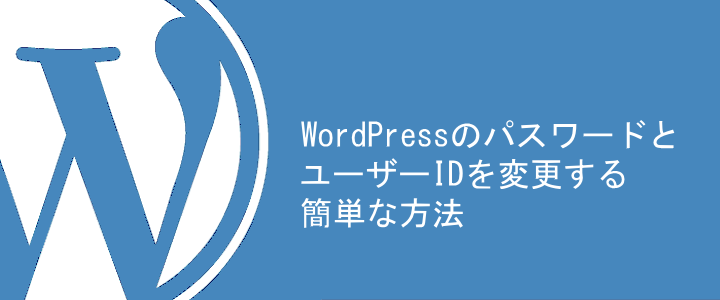 WordPressのパスワードとユーザーIDを変更する簡単な方法