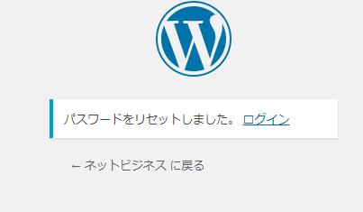 wordPressのパスワードとユーザーIDを変更する方法
