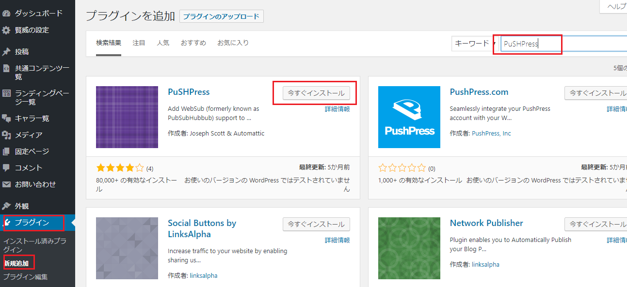 PuSHPress - Google検索エンジンに速攻インデックスさせるプラグイン