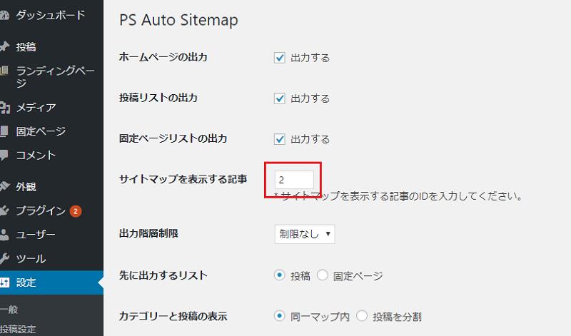 サイトマップを自動で作成してくれるプラグイン