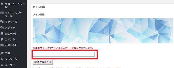 トップページのメイン画像を削除する方法