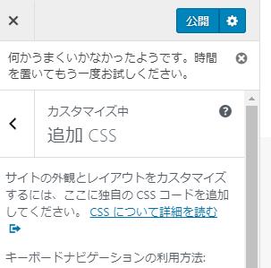 追加CSSが保存出来ない時の解決方法