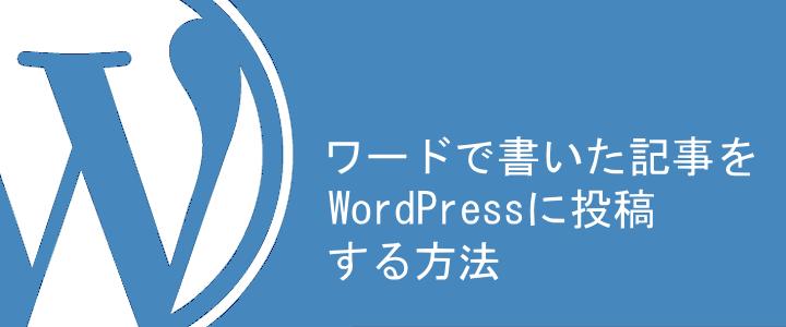 ワードで書いた記事をWordPressに投稿する方法