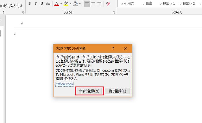 ワードで書いた記事をワードプレスに投稿する方法