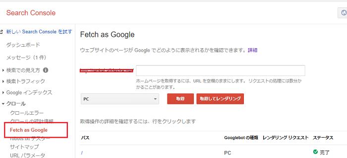 Googleサーチコンソールの使い方