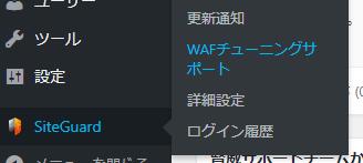 WAF有効からの403エラーを回避する方法