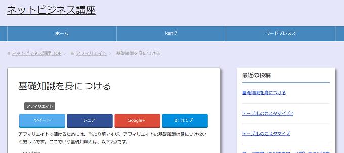 サイト全体の背景色を変更する