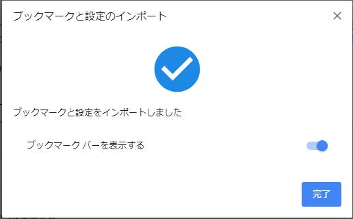 GoogleChrome にブックマークをインポートする