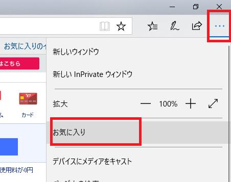 MicrosoftEdge にブックマークをインポートする