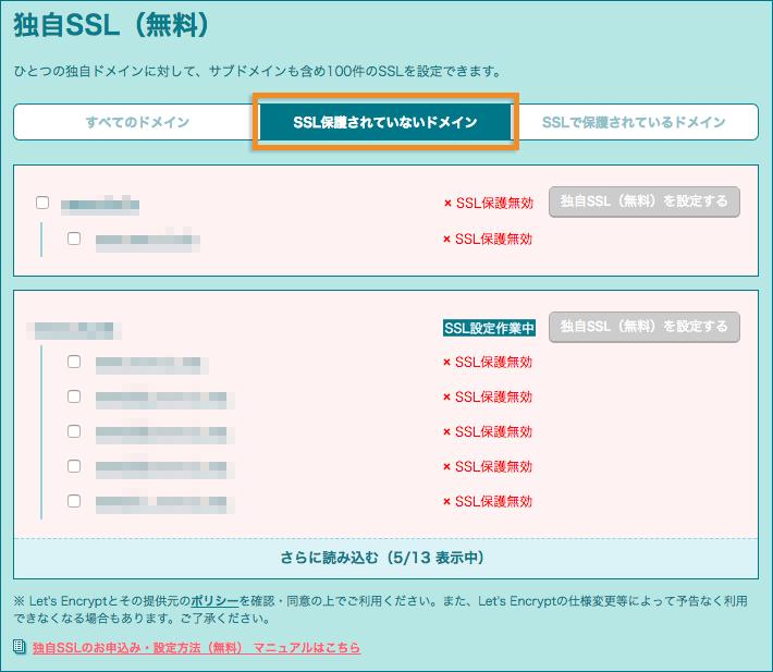 常時SSL設定にしてhttpからhttpsに切り替える手順