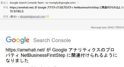 GoogleアナリティクスとSearch Consoleを統合する手順