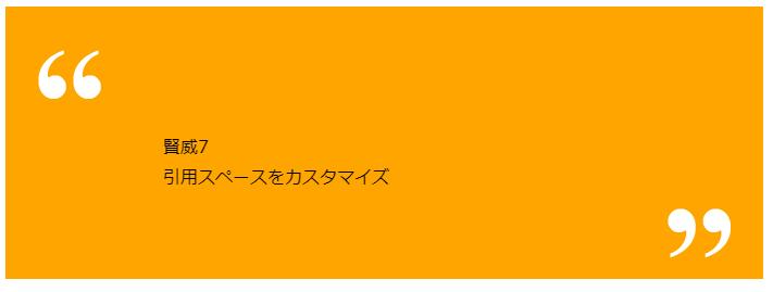 引用スペースの背景色や文字の配置をカスタマイズする