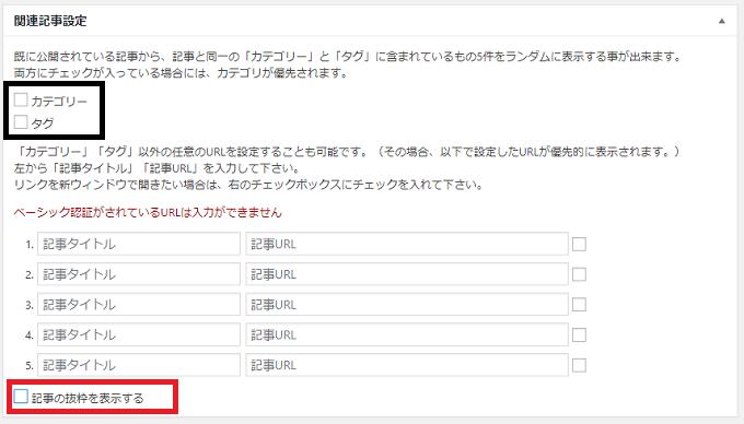 賢威7でプラグインを使わないで関連記事を表示する方法