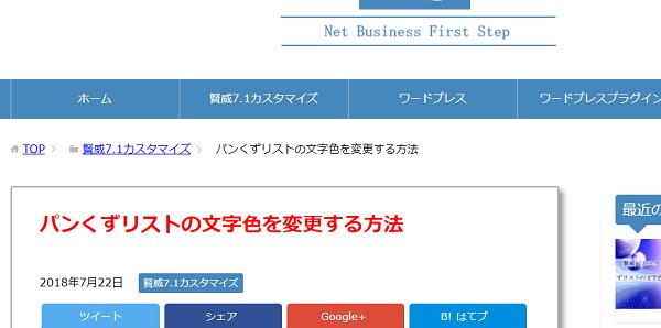賢威7.1 記事タイトルの文字色とサイズを変更する方法