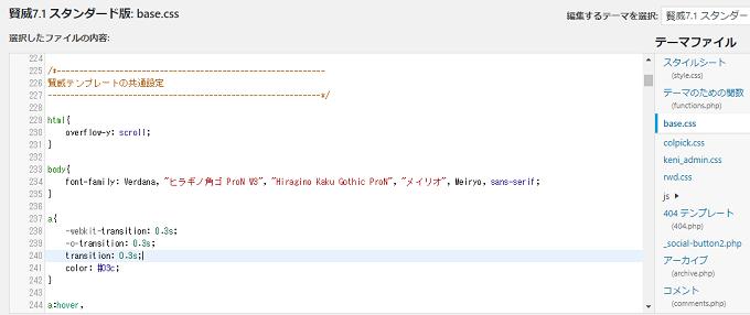 賢威7.1のマウスオーバー時の文字色を変更する