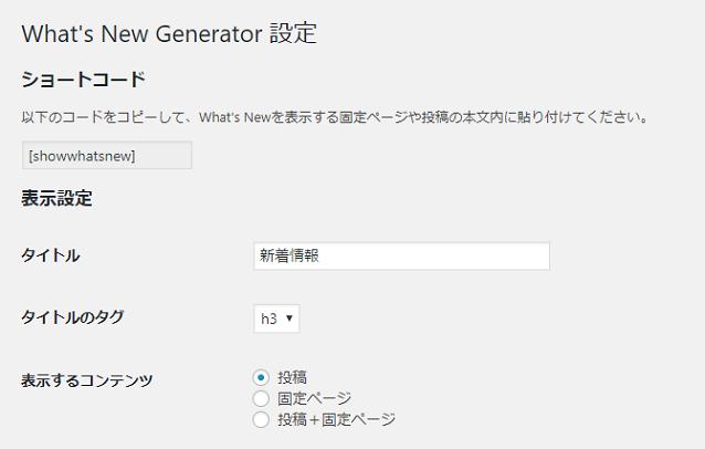 『What's New Generator』の設定方法