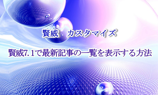 賢威7.1で最新記事の一覧を表示する方法