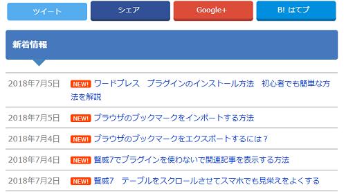 トップページにプラグインを使って最新記事情報を表示する方法