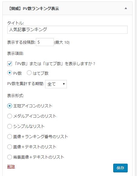 賢威7.1で人気記事ランキングを表示する方法