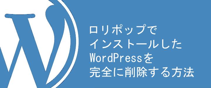 ロリポップでインストールしたWordPressを完全に削除する方法