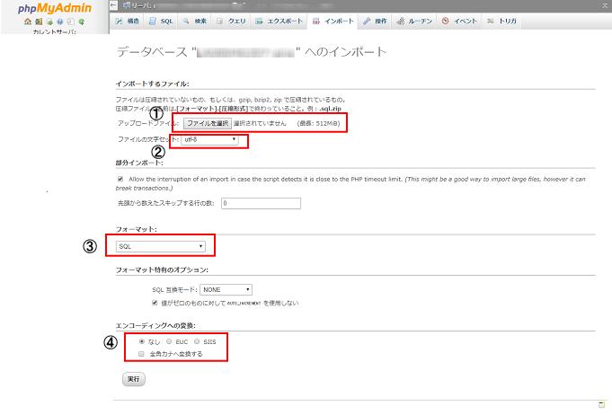 「BackWPup」でバックアップしたデータを復元する方法