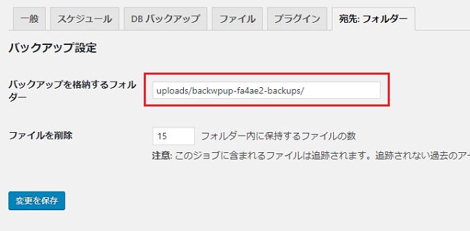 『BackWPup』の設定方法と使い方