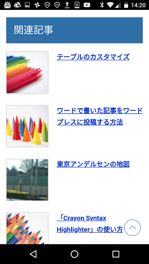 賢威7.1の関連記事の表示をカスタマイズ 関連記事を2列にする方法