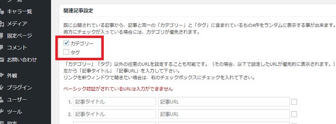 賢威7.1関連記事を常に表示するように設定する方法