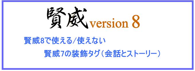 賢威8で使える賢威7の装飾タグと使えない装飾タグ(会話とストーリー)