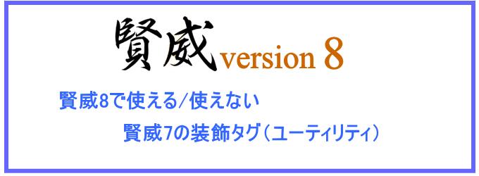賢威8で使える賢威7の装飾タグと使えない装飾タグ(ユーティリティ)