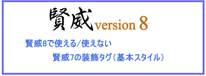 賢威8で使える賢威7の装飾タグと使えない装飾タグ(基本スタイル)