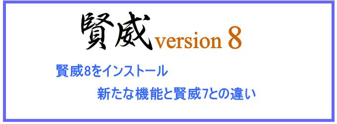 賢威8のβ版をインストールしてみた 新たな機能と賢威7との違い