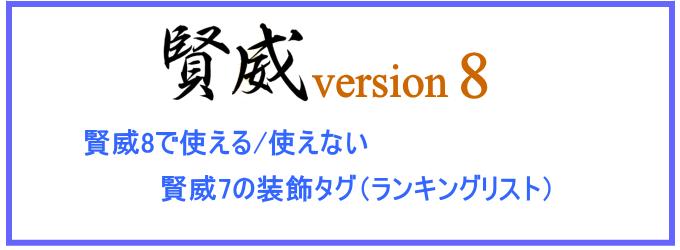 賢威8で使える賢威7の装飾タグと使えない装飾タグ(ランキングリスト)