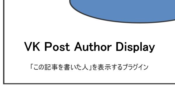VK Post Author Display 「この記事を書いた人」を表示するプラグインの設定方法