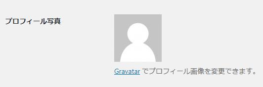 プロフィール画像をGravatarもプラグインも使わないで変更する方法