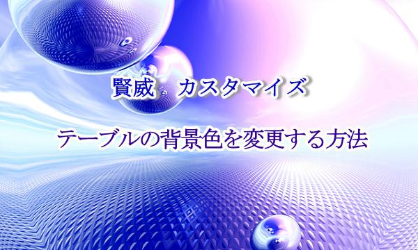 賢威7.1のテーブルヘッダーの背景色を変更する