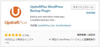 ワードプレスのバックアップと復元が出来るプラグイン『UpdraftPlus』