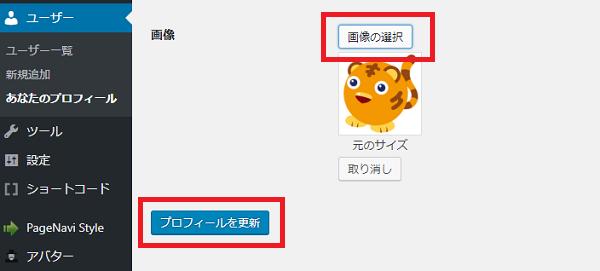 WP User Avatar アバター画像を簡単に変更出来るプラグイン