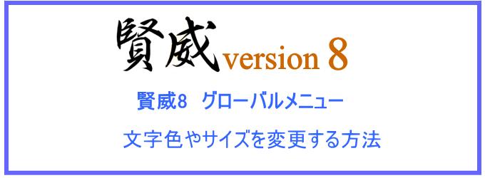 賢威8のグローバルメニューの文字をカスタマイズ