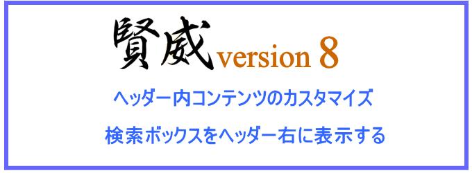 賢威8 検索ボックスをヘッダー右に表示する ヘッダーコンテンツのカスタマイズ