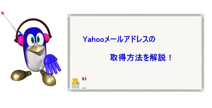 Yahooメールアドレスの取得方法 5分で出来る登録方法