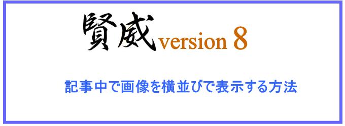 賢威8 記事中に画像を横並びで表示する方法
