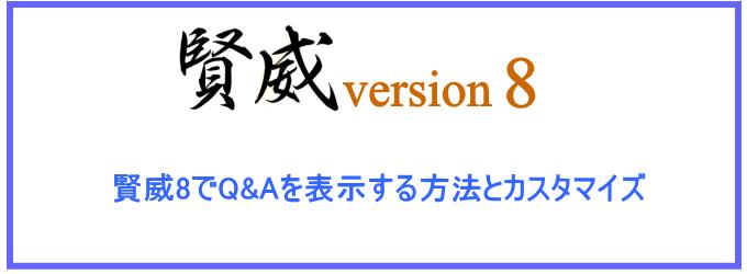 賢威8でQ&Aをカスタマイズする方法
