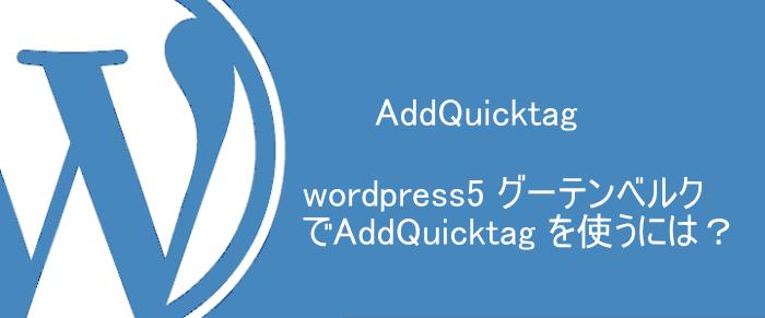 ワードプレス5 グーテンベルクでAddQuicktagを使う方法
