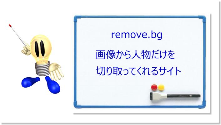 数秒で画像から人物だけを切り取るサービス「remove.bg」
