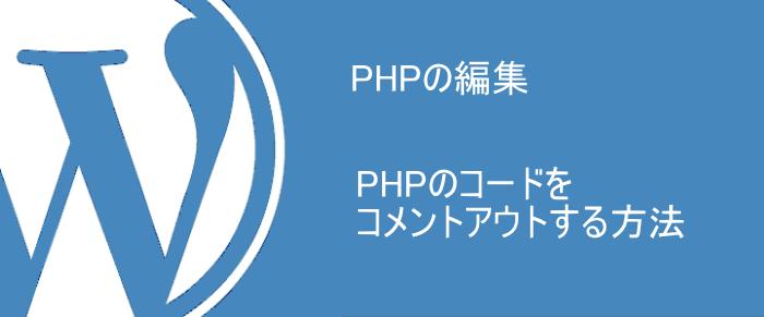 PHPの編集 消去せずにコメントアウトする方法