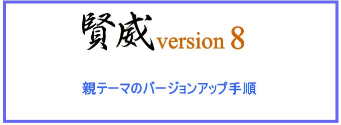 賢威8 親テーマのバージョンアップ手順