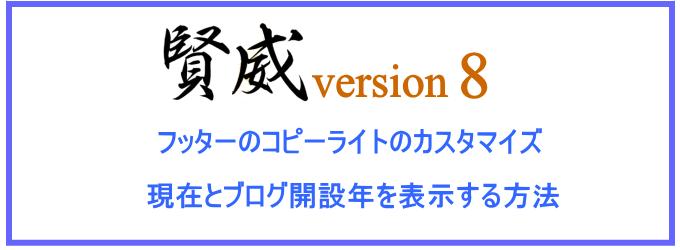 賢威8 フッターのコピーライトのカスタマイズ
